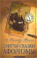 Л. Н. Толстой. Притчи, сказки, афоризмы