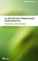 H1-антигистаминные препараты. Пособие для врачей