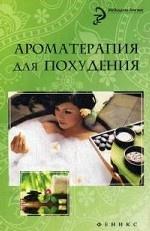 Валентина Васильевна Бурова. Ароматерапия для похудения 150x231