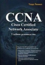 CCNA: Cisco Certified Network Associate. Учебное руководство