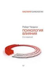 Психология влияния. 5-е изд