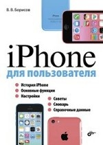 Борисов Владимир Валерьевич. iPhone для пользователя 150x211