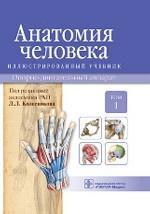 Анатомия человека: иллюстр. учебник: в 3 т. Т.1