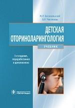 Детская оториноларингология. 3-е изд