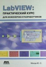 Магда Ю. С.. LabVIEW.Практический курс для инженеров и разработчиков