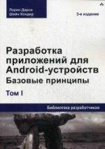 Скачать Разработка приложений для Android-устройств. Том 1. Программирование бесплатно