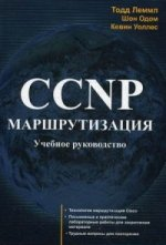 CCNP. Маршрутизация. Учебное руководство