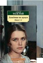 Алексей Толстой. Хождение по мукам (комплект)