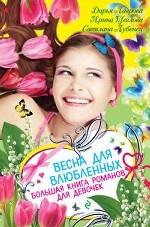 Весна для влюбленных. Большая книга романов для девочек
