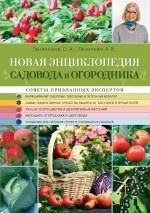 Новая энциклопедия садовода и огородника