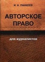Авторское право для журналистов: учебное пособие