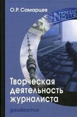 Творческая деятельность журналиста 3-е изд