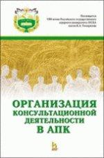 Организация консультационной деятельности в АПК: Учебник, 1-е изд