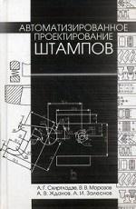 Автоматизированное проектирование штампов. Учебн. пос., 2-е изд., стер