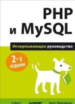 Скачать PHP и MySQL. Исчерпывающее руководство. 2-е изд. бесплатно