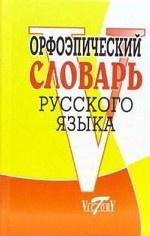 Орфоэпический словарь