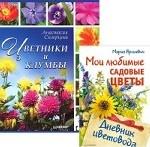 Комплект: Цветники и клумбы+Мои любимые садовые цветы. Дневник цветовода