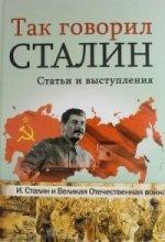 комплект: Так говорил Сталин + Кто заставил Гитлера напасть на Сталина