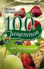 100 рецептов при гипетронии. Вусно, полезно, душевно, целебно