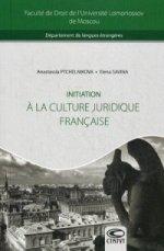 Initiation a la culture juridique francaise. Введение в правовую культуру Франции