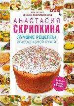 Анастасия Скрипкина. Лучшие рецепты православной кухни