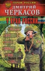 У края России