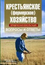 Крестьянское (фермерское) хозяйство. Юридическая консультация. Вопросы и ответы