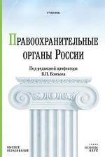 Книга правоохранительные органы учебник божьев