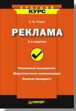 Реклама. Краткий курс. 2-е изд. (старая обложка)