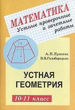 Устные проверочные и зачетные работы. Устная геометрия. 10-11 класс