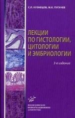 Лекции погистологии, цитологии и эмбриологии: Учеб. пособие. - 3-е изд., стереотип