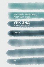 Уик Энд / Конец недели