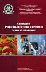 Санитарно-эпидемиологическая экспертиза пищевой продукции. Учебное пособие