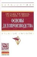 Основы делопроизводства: Учебное пособие. Гриф МО РФ
