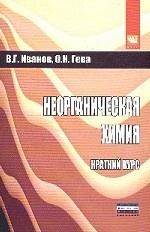 Неорганическая химия. Краткий курс