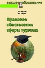 Правовое обеспечение сферы туризма: Учебное пособие