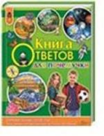 Александр Климов. Книга ответов для почемучки