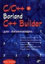 C/C++ и Borland C++ Builder для начинающих