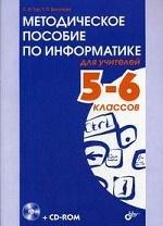 Методическое пособие по информатике для учителей 5-6 классов