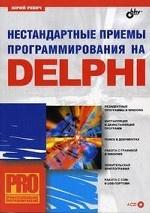 Нестандартные приемы программирования на Delphi (+ CD-ROM)