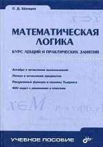 Математическая логика: курс лекций и практических занятий