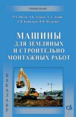 Машины для земляных и строительно-монтажных работ