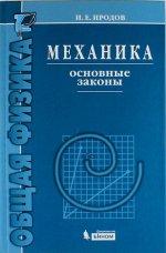 Механика. Основные законы