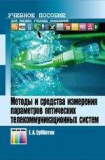 Методы и средства измерения параметров оптических телекоммуникационных систем. Учебное пособие для вузов