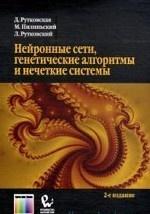 Нейронные сети, генетические алгоритмы и нечеткие системы: Пер. с польск. И. Д. Рудинского. – 2-е изд., стереотип