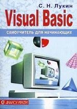 Visual Basic: самоучитель для начинающих