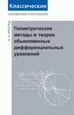 Геометрические методы в теории обыкновенных дифференциальных уравнений