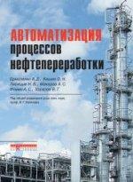 Автоматизация процессов нефтепереработки: учебное пособие