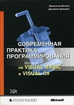Балена Ф.. Современная практика программирования на Microsoft Visual Basic и Visual C# 150x212