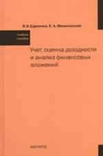 Учет, оценка доходности и анализ финансовых вложений